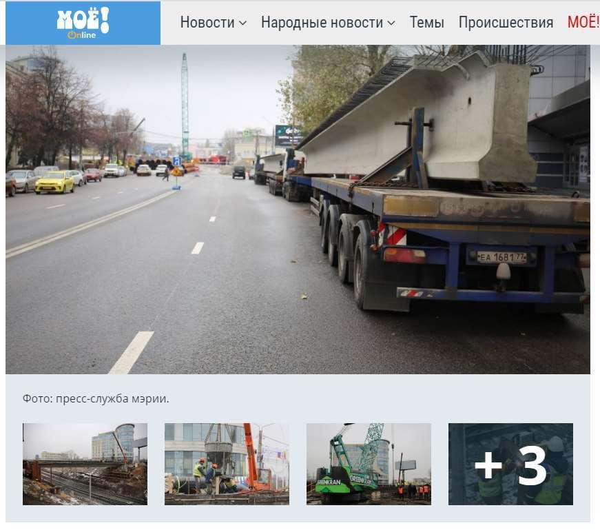 Смотреть на фото скриншот публикации в сми, где появилось фото с брендированным краном.