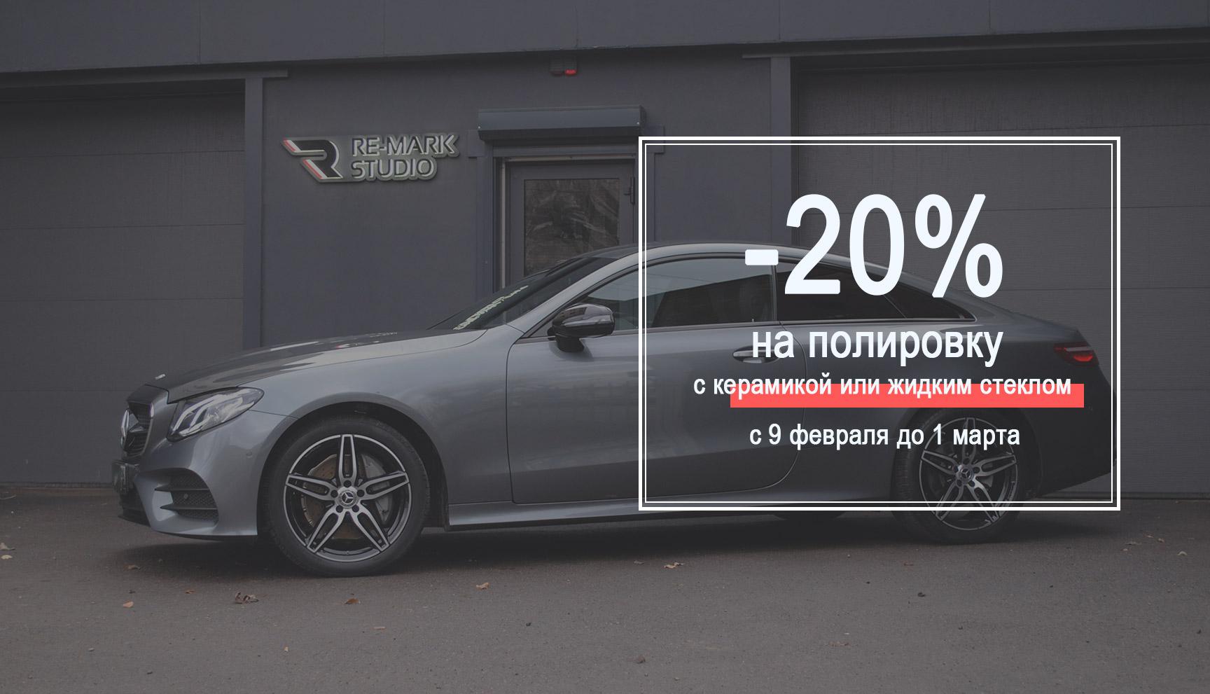 Новость «Скидка на детейлинг в Воронеже».