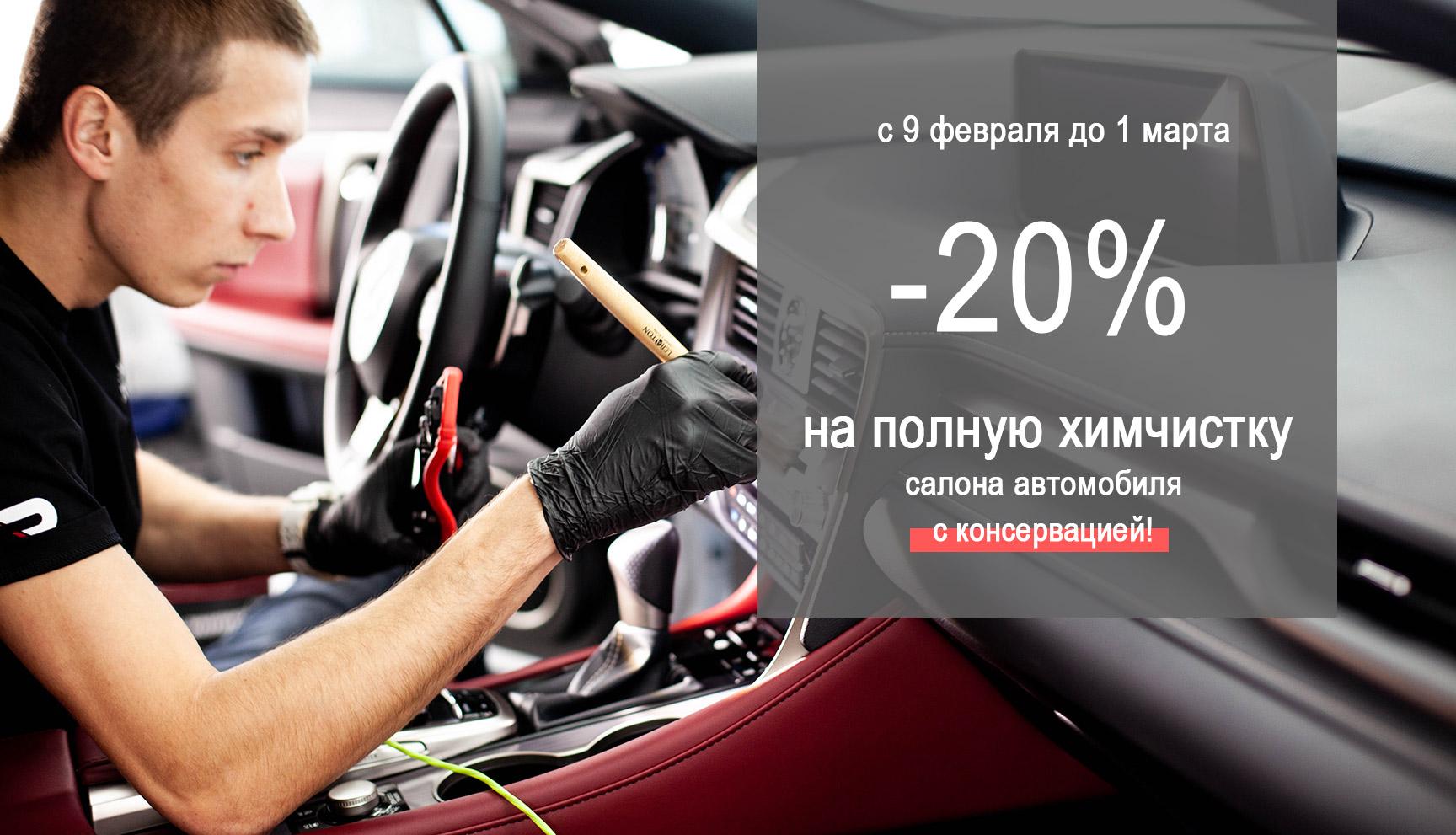 Баннер с текстом -20% на полную химчистку салона автомобиля с консервацией!